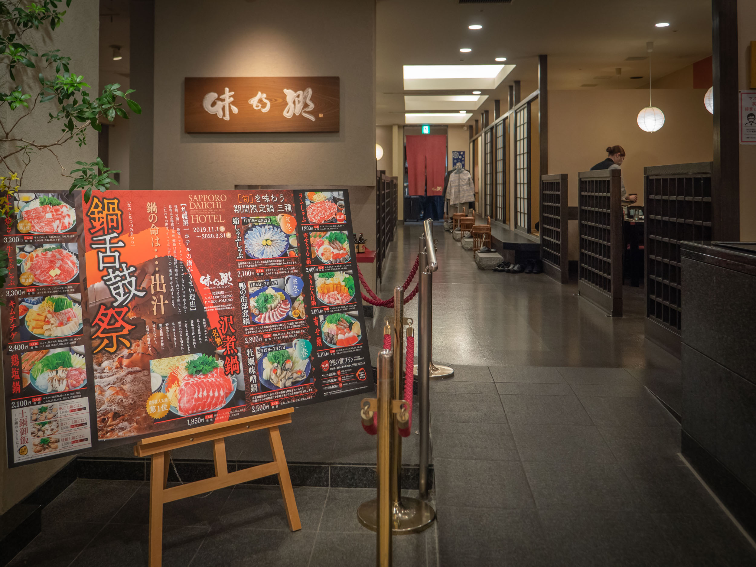 札幌第一ホテル「鍋舌鼓祭の看板」 DMC-GX8 + LEICA DG 12-60mm
