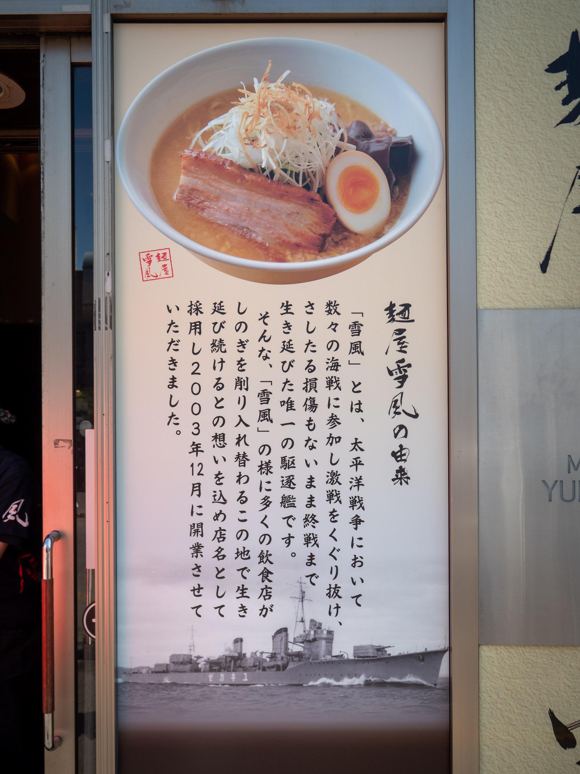 札幌市中央区南7条西4丁目2−6 麺屋 雪風 DMC-GX8 + LEICA DG 12-60mm