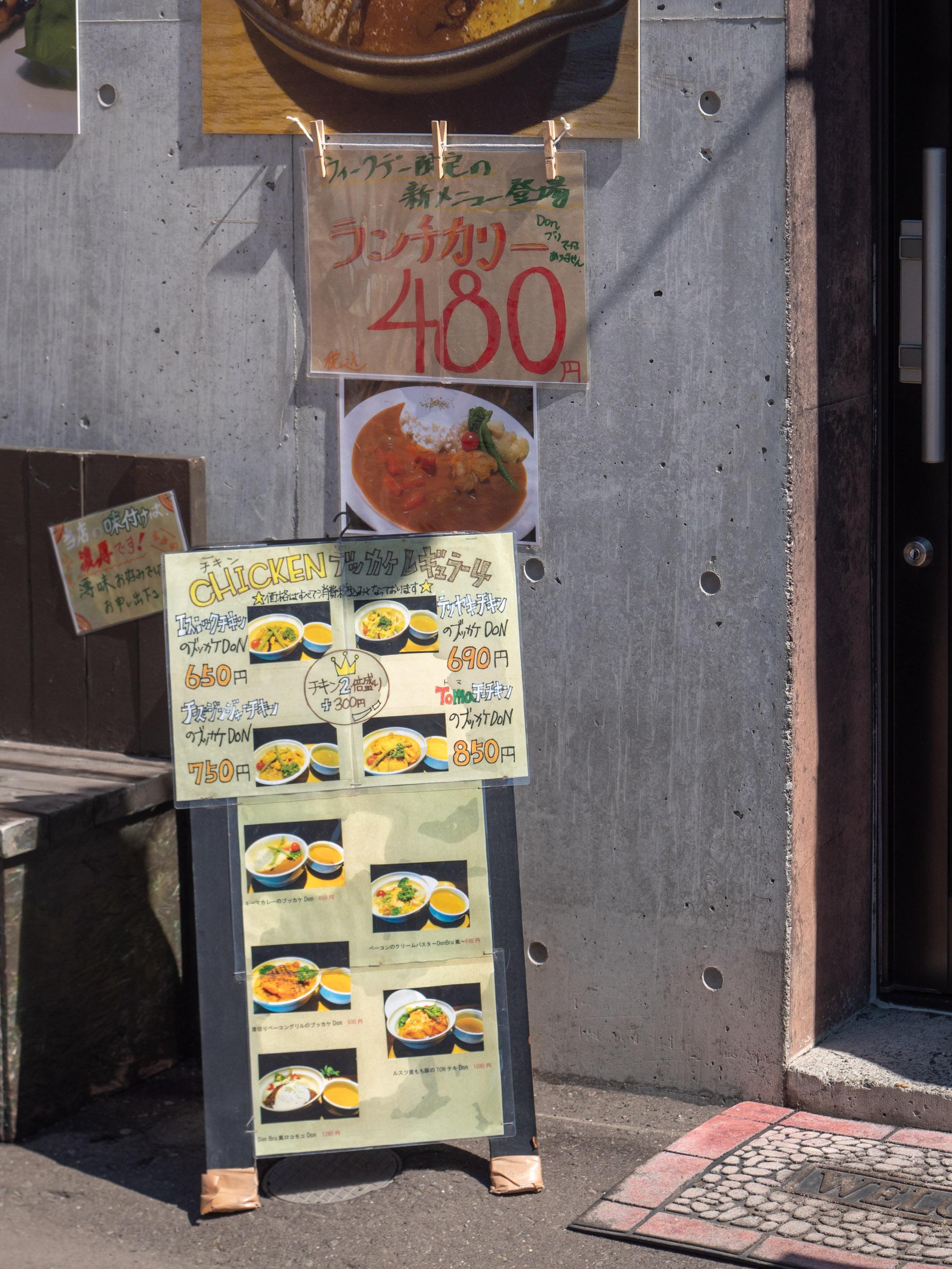洋風丼とブリュレのお店 DonBru (ドンブリュ) DMC-GX8 + LEICA DG 12-60mm