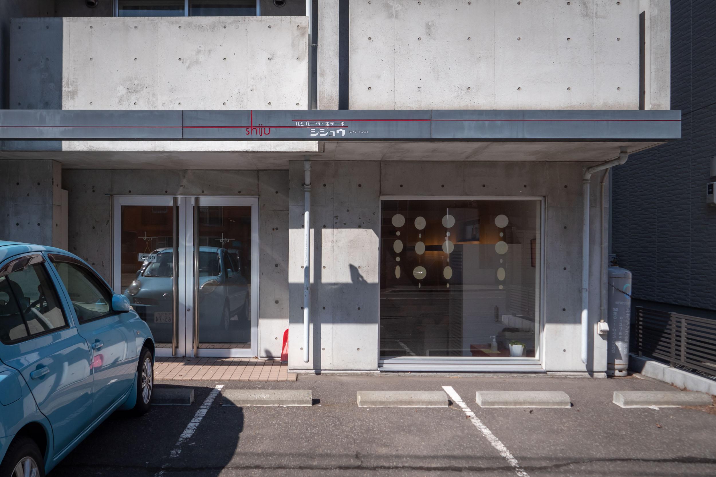 札幌市中央区南6条西24丁目1-18 洋食レストラン「シジュウ」の外観 DMC-GX8 + LEICA DG 12-60mm